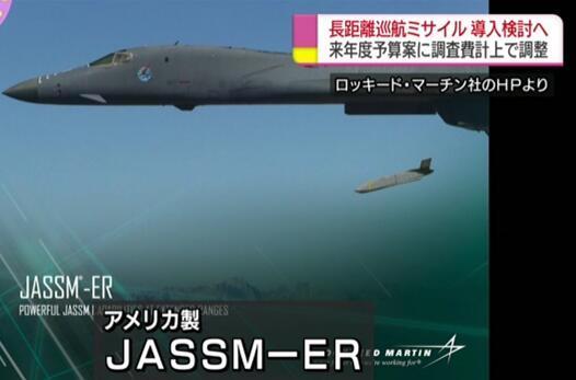 日本が米から長距離巡航ミサイル...