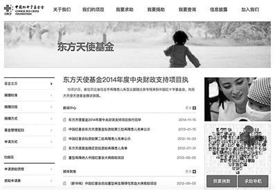 """女孩患病求助未果 红基会东方天使基金现""""钱荒"""""""