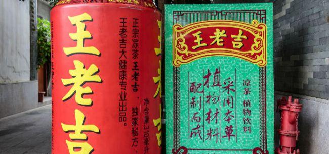 常喝王老吉可延长寿命10%? 广药现布局保健品市场野心
