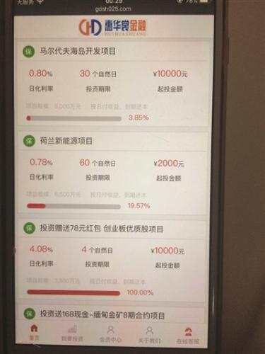 男子轻信理财APP被骗20万元 江苏40多人被骗