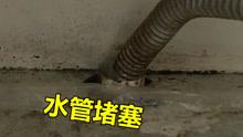 厨房排水管堵塞一个月 责任在谁?