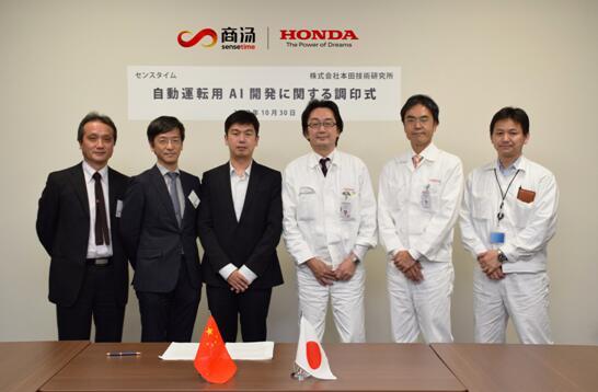 中国科技走向世界!商汤联合本田共同布局自动驾驶