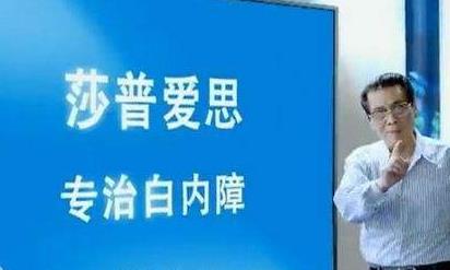 莎普爱思被曝多次行贿 浙江食药监督促自查广告
