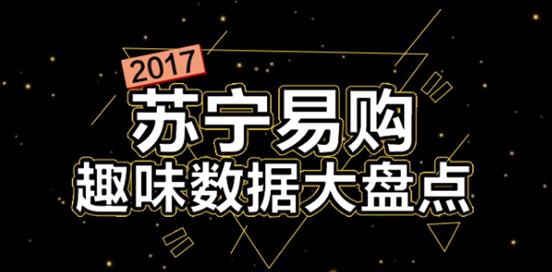 苏宁公布年度剁手大数据:苹果成最强剁手神器
