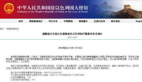 中使馆吁中国公民谨慎前往巴以争议地区:安全形势趋于严峻