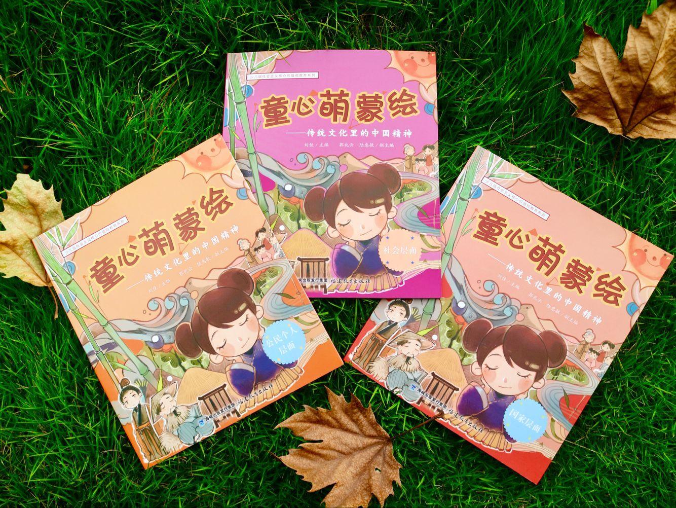 传统文化中的核心精神浸润儿童品德成长
