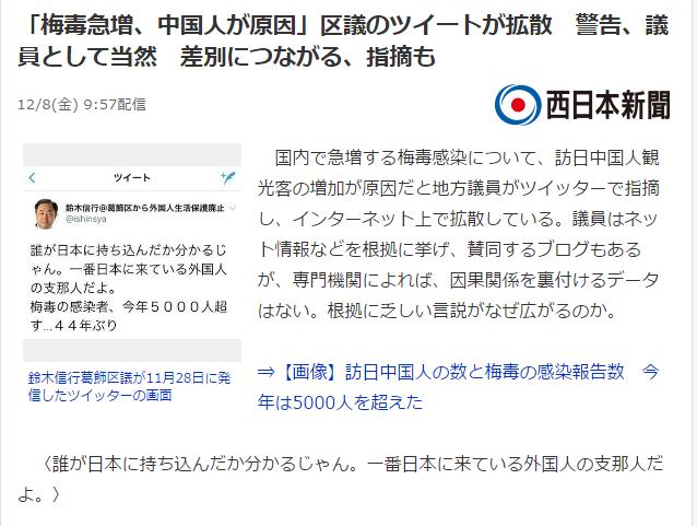 """日本性病感染者暴增 地方议员公然辱华:""""支那游客""""害的"""