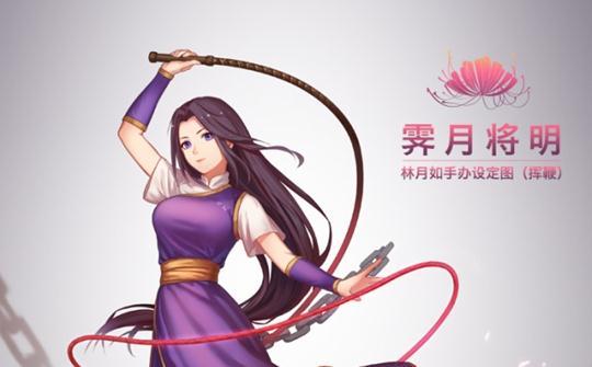 《仙剑》林月如手办原画设定公布:两种造型