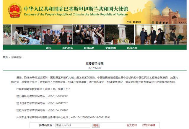 中使馆:恐怖分子策划对中国驻巴机构发动恐袭