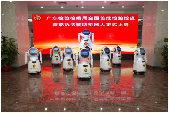 全国首批检验检疫智能执法辅助机器人正式上岗