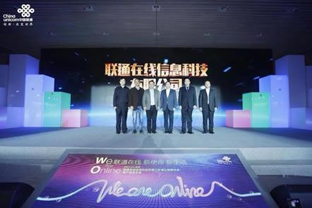 联通在线揭牌仪式暨产品发布会在京举行