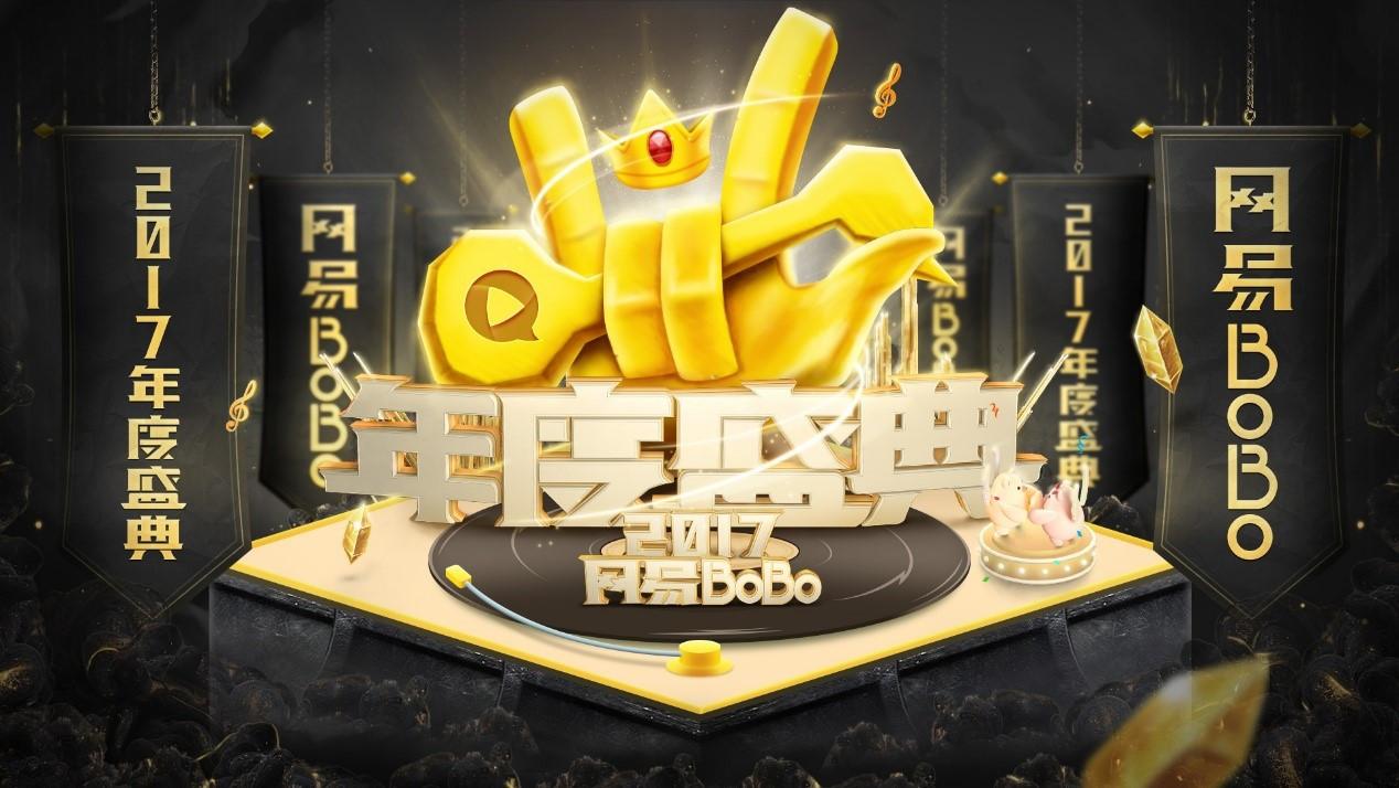 """美女主播开""""撕""""!网易BoBo 2017年度盛典揭开帷幕"""