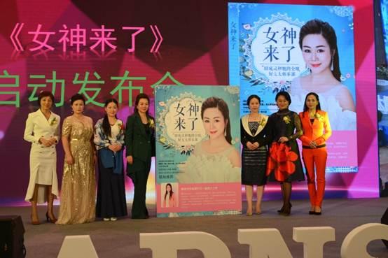 《女神来了》全球新闻发布会在广州举行