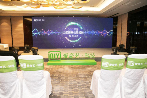 爱奇艺发布中国观看体验报告 电视果将赋能AI观影