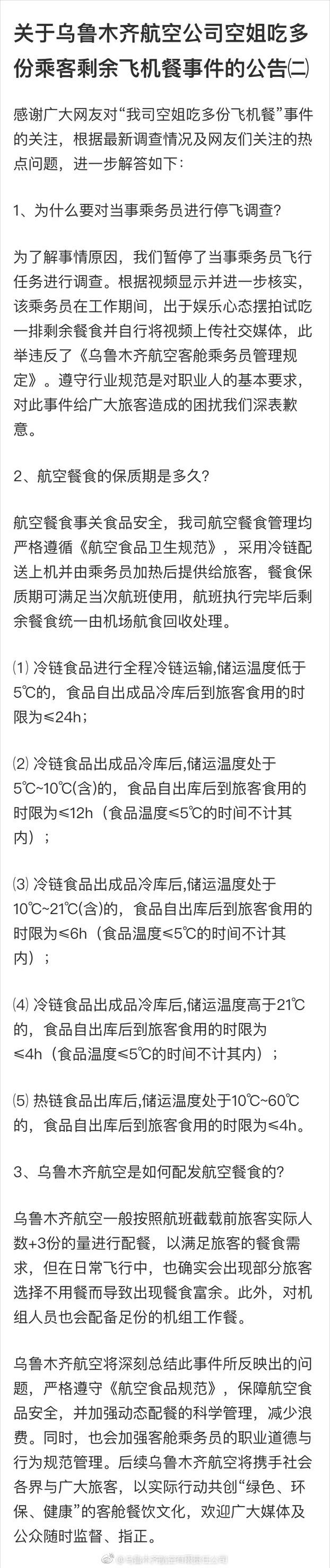 """乌航再回应""""空姐试吃飞机餐"""":系娱乐摆拍试吃违规"""