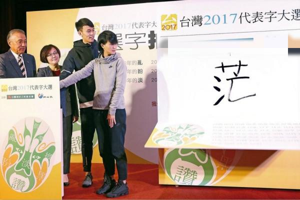台湾2017年度代表字多为负面 台网友:全怪民进党