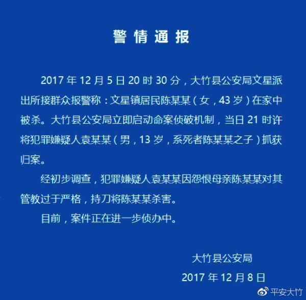 皇冠电子游戏网址:四川大竹县一初中男生疑因管教过严持刀弑母,已被警方控制
