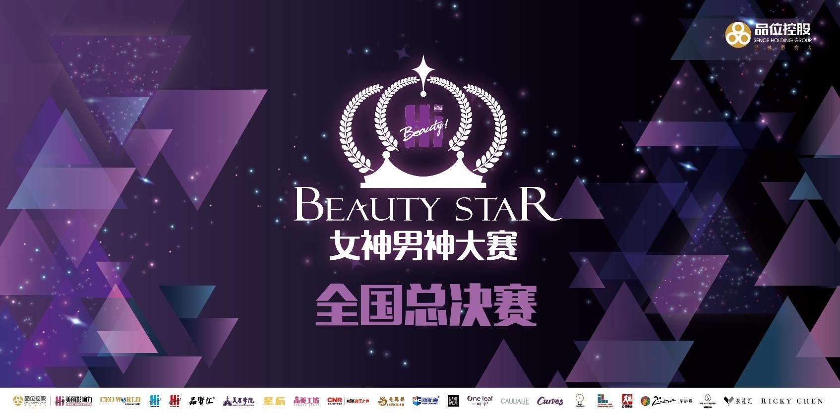 """首届""""BEAUTY STAR女神男神大赛""""即将上演"""