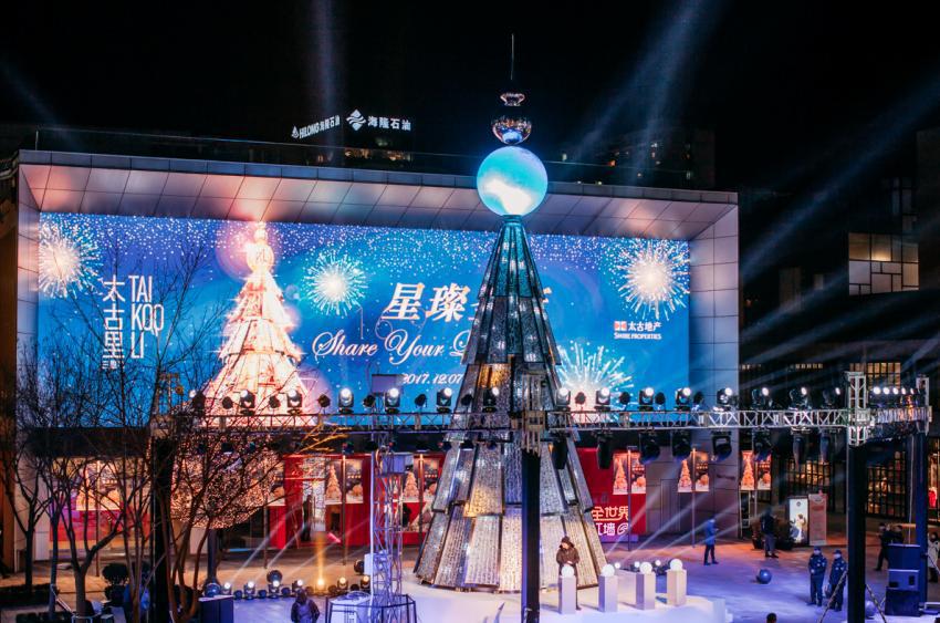 三里屯太古里点亮星璨圣诞,15米奇幻圣诞树闪耀京城夜空