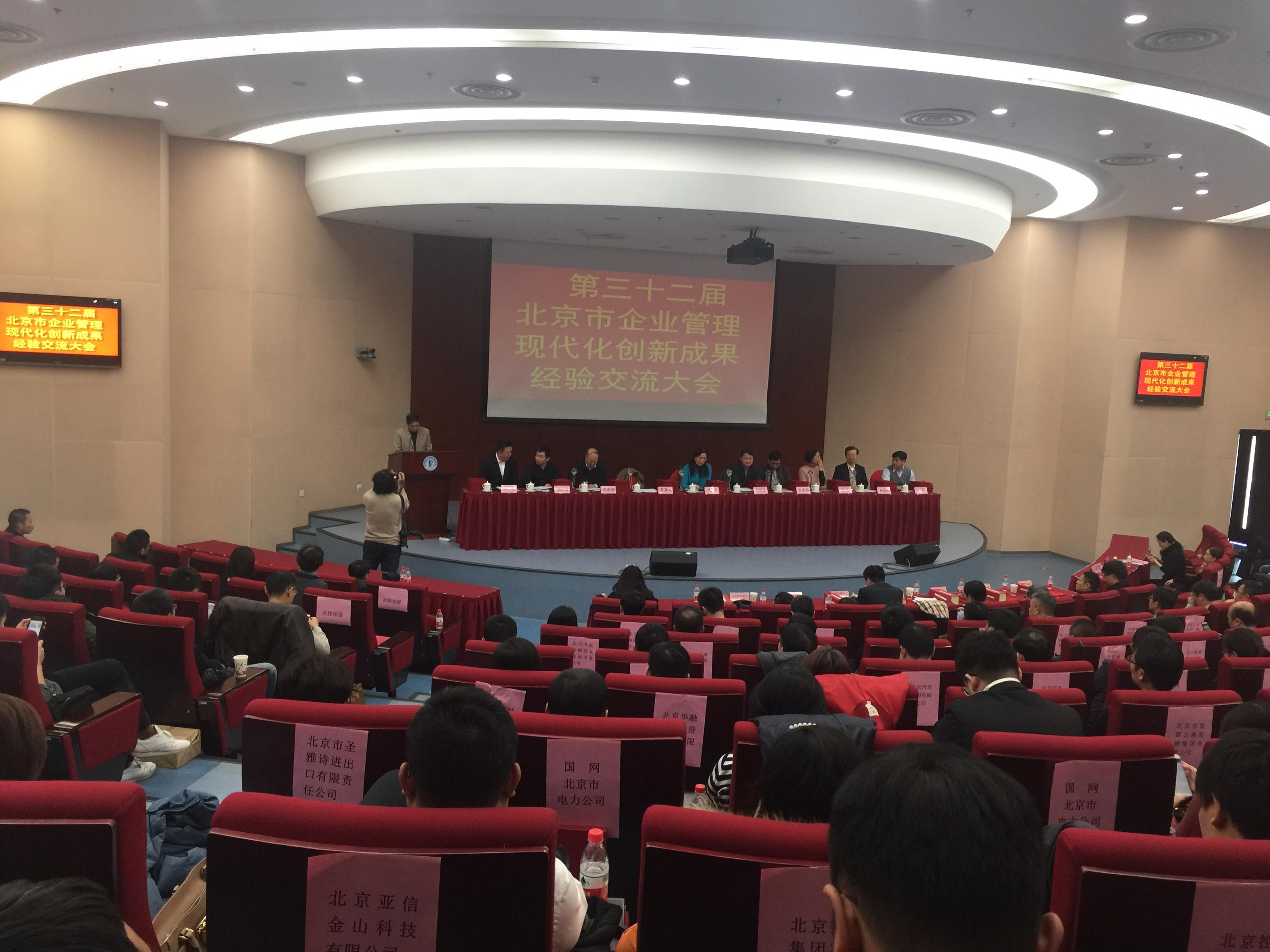 第三十二届北京市企业现代化管理创新成果交流大会胜利闭幕