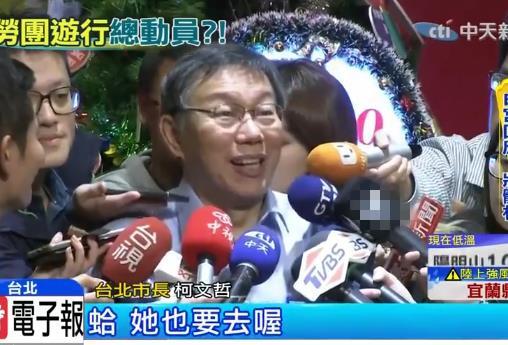 台北市官员力挺劳团上街抗议 柯文哲听闻惊讶