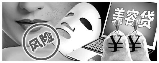 网贷平台勾结美容机构随意放贷:失信黑户可轻易贷款金融