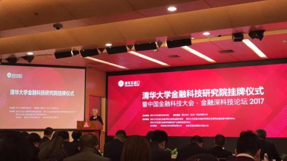 清华大学金融科技研究院挂牌成立 金财互联与其共推金融科技产业化发展