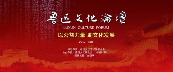 2017鲁迅文化论坛在京召开