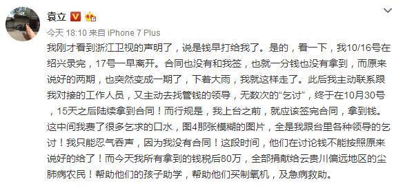"""袁立承认收到80万元劳务费:和台领导""""乞讨""""来的"""