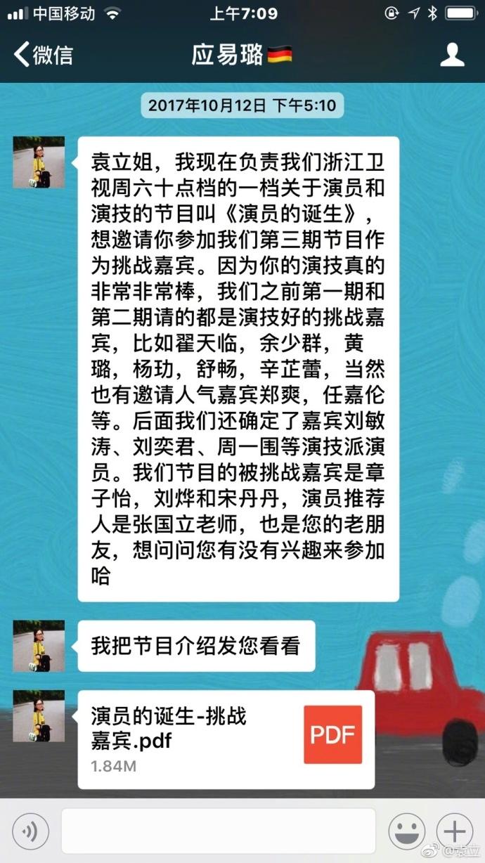 浙江卫视回应袁立控诉:薪酬已结清 相关员工停职