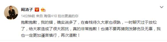 阚清子为节目言论致歉:请不要再猜测发酵伤及无辜