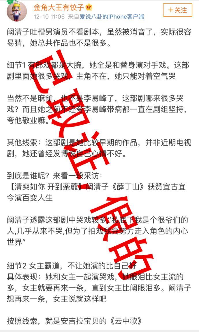Angelababy方否认戏霸传言:未与阚清子有对手戏
