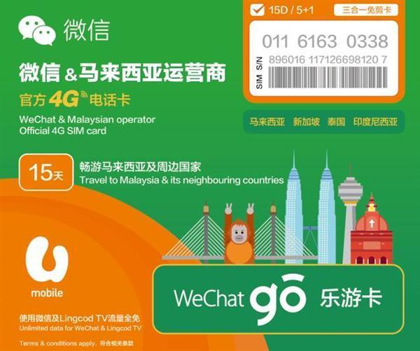 微信上线新功能:出境游更方便