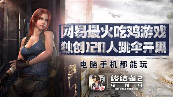 《终结者2》PC版上线:超高画质/120人对战