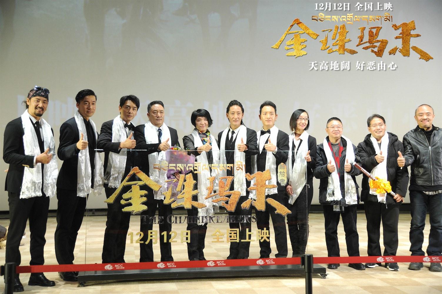 《金珠玛米》北京首映礼不惧《芳华》双十二怒放