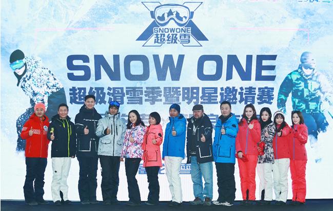 SNOW ONE助燃冰雪激情 星光熠熠闪耀超级雪道