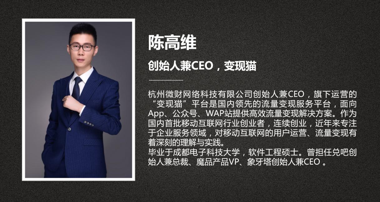 变现猫CEO陈高维:娃娃机是一门好生意