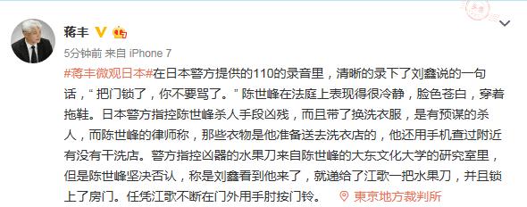 日本警方指控陈世峰杀人手段凶残 陈世峰律师:刀系刘鑫递给江歌