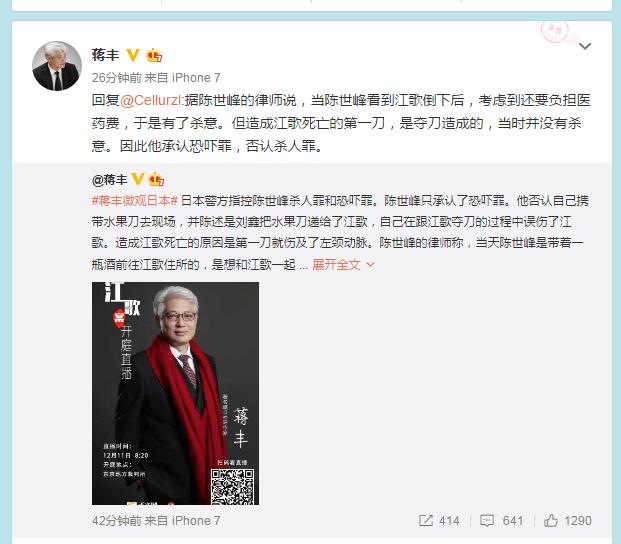 陈世峰律师:江歌倒下时陈世峰考虑到医药费后有了杀意