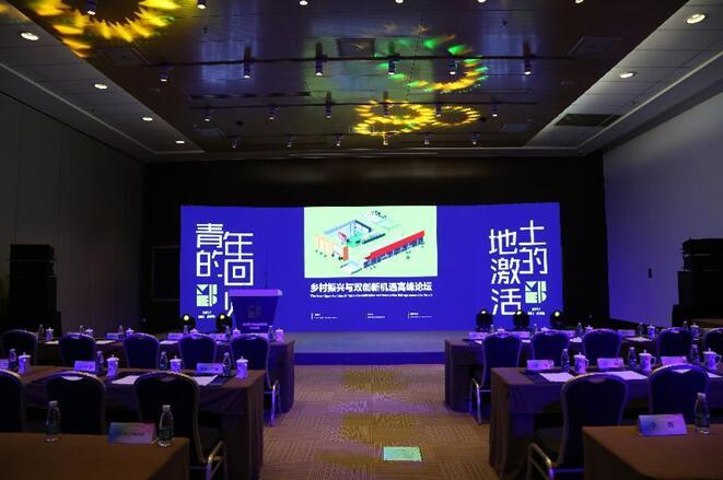 返乡创业正当时 乡村振兴新机遇论坛在京举行