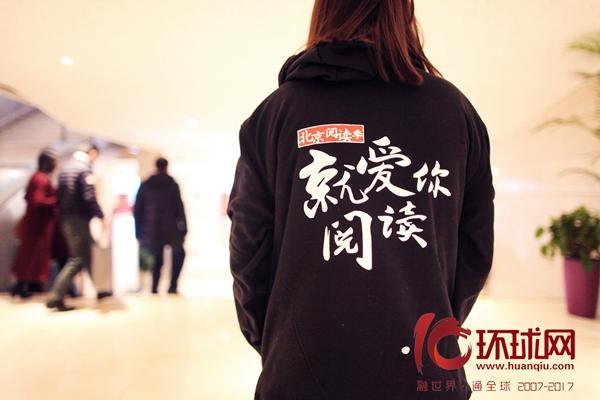 第七届书香中国•北京阅读季阅读盛典开幕