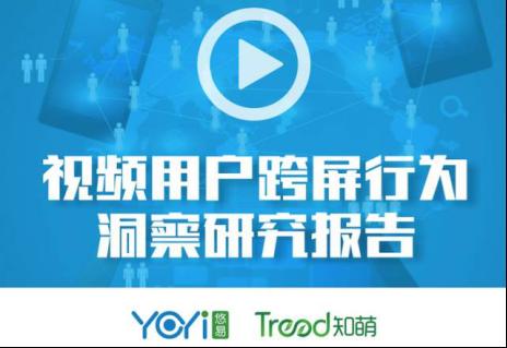 悠易互通与知萌联合发布《视频用户跨屏行为洞察研究报告》