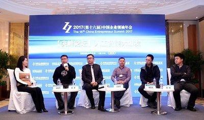 赛格威-纳恩博CEO高禄峰应邀出席2017中国企业领袖年会