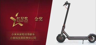 """赛格威-纳恩博旗下产品斩获""""2017中国设计红星奖"""""""