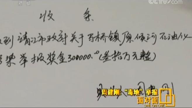 """江苏养猪场""""毒地""""举报人:举报前写好了遗书"""
