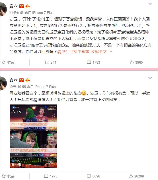 """浙江台辞退员工 袁立:让""""临时工""""顶包低级又拙劣"""