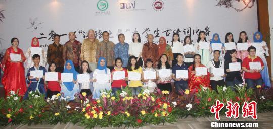 """媒体:印尼大学生""""比拼""""中国古诗词"""
