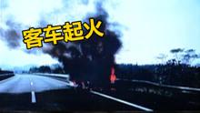 一游客车浙江境内起火 不到一小时只剩车架