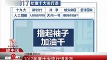 汉语盘点2017:2017年度十大流行语发布
