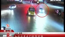 山东 淄博:男子无证驾驶 躲避检查撞上警车
